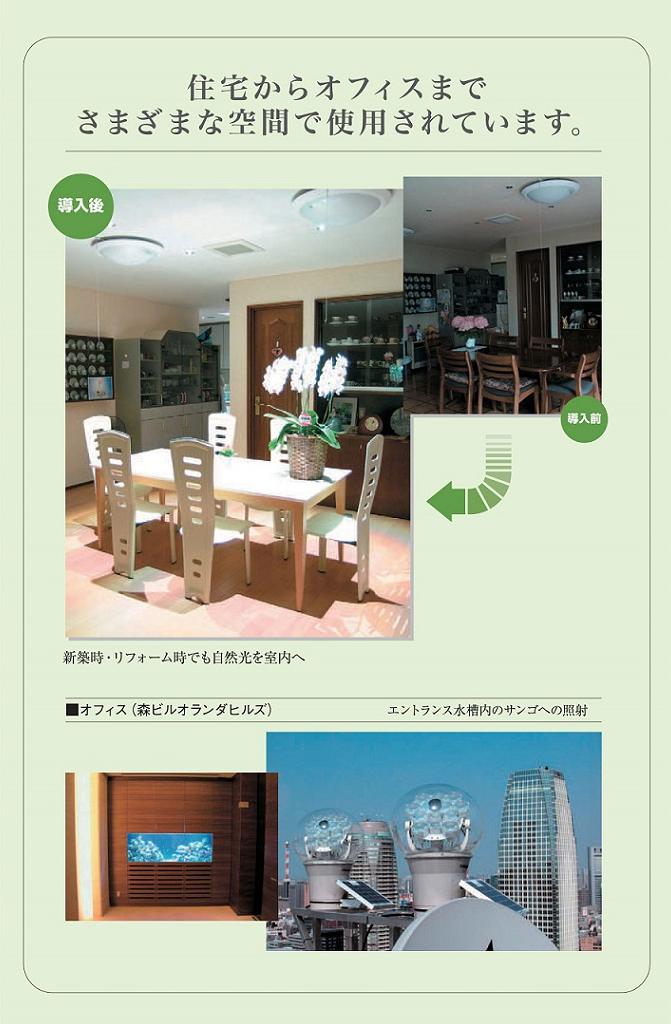 住宅からオフィスまでさまざまな空間で使用されています。