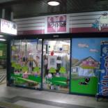 ホワイトクリーニング店 004